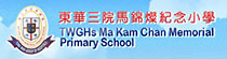 T.W.G.HS MA KAM CHAN MEMORIAL PRIMARY SCHOOL